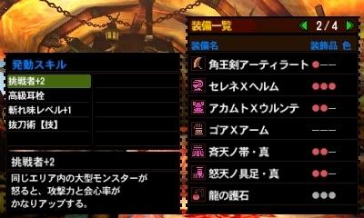 モンハン 4g 角 王 剣 アーティ ラート